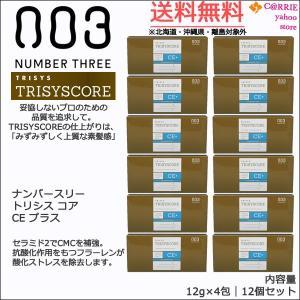 送料無料|ナンバースリー トリシス コア CE プラス 12g×4枚 12個セット|ホームケア トシスコア CEプラス|antec35
