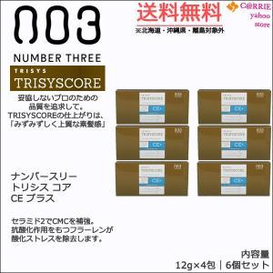 送料無料|ナンバースリー トリシス コア CE プラス 12g×4枚 6個セット|ホームケア トシスコア CEプラス|antec35