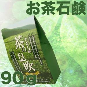 お茶石鹸【茶の息吹】泡立てネット付き 90g  枠練洗顔石けん|antec35
