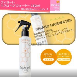 フィヨーレ キアロ ヘアウォーター 150ml | FIOLE CHIARO 洗い流さないトリートメント|antec35