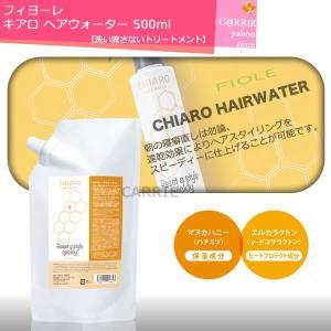 フィヨーレ キアロ ヘアウォーター 500ml 詰替え| FIOLE CHIARO 洗い流さないトリートメント レフィル|antec35