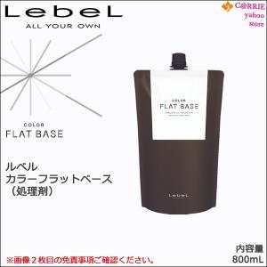 ルベル カラーフラットベース 800mL|処理剤|antec35