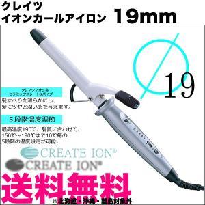 クレイツ イオンカールアイロン 19mm コテ|antec35