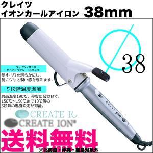 クレイツ イオンカールアイロン 38mm コテ|antec35