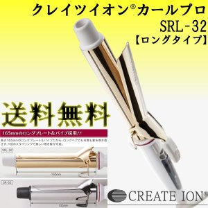 【送料無料】 クレイツ イオン カールプロ SRL-32 【32mm】|antec35