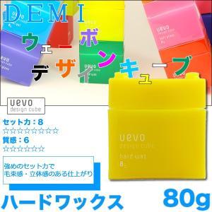 デミ ウェーボ デザインキューブ ハードワックス 80g|antec35