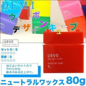 デミ ウェーボ デザインキューブ ニュートラルワックス 80g|antec35