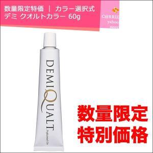 数量限定特価 | カラー選択式 デミ クオルトカラー 60g (1剤)  【co-sale】|antec35