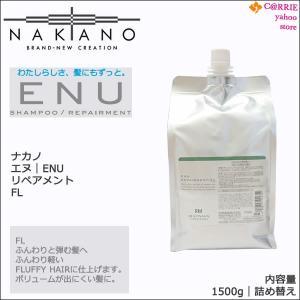 ナカノ エヌ(ENU) リペアメント FL 1500g  ボリュームが出にくい髪に   トリートメント 詰め替え antec35