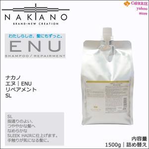 ナカノ エヌ(ENU) リペアメント SL 1500g  手触りが気になる髪に   トリートメント 詰め替え antec35