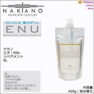 ナカノ エヌ(ENU) リペアメント SL 400g  手触りが気になる髪に   トリートメント 詰め替え antec35