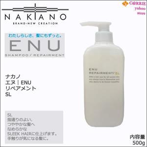 ナカノ エヌ(ENU) リペアメント SL 500g  手触りが気になる髪に   トリートメント antec35