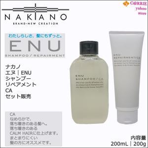 ナカノ エヌ(ENU) シャンプー CA 200mL  & リペアメント CA 200g セット販売 まとまりにくい髪に antec35