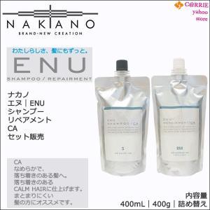 ナカノ エヌ(ENU) シャンプー CA 400mL  & リペアメント CA 400g セット販売 詰め替え まとまりにくい髪に antec35
