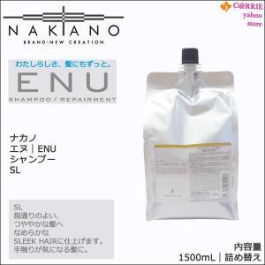 ナカノ エヌ(ENU) シャンプー SL 1500mL 手触りが気になる髪に   詰め替え antec35