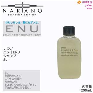 ナカノ エヌ(ENU) シャンプー SL 200mL 手触りが気になる髪に antec35