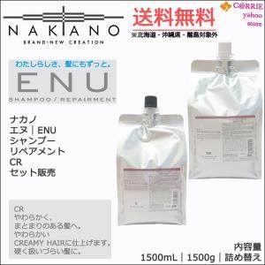 送料無料 ナカノ エヌ(ENU) シャンプー CR 1500mL  & リペアメント CR 1500g セット販売 詰め替え 硬く扱いづらい髪に antec35