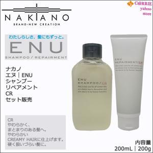 ナカノ エヌ(ENU) シャンプー CR 200mL  & リペアメント CR 200g セット販売 硬く扱いづらい髪に antec35