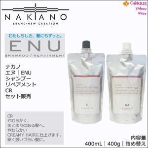 ナカノ エヌ(ENU) シャンプー CR 400mL  & リペアメント CR 400g セット販売 詰め替え 硬く扱いづらい髪に antec35