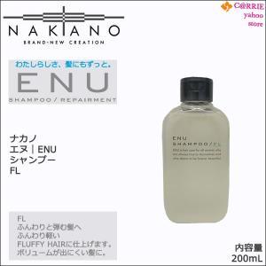 ナカノ エヌ(ENU) シャンプー FL 200mL  ボリュームが出にくい髪に antec35