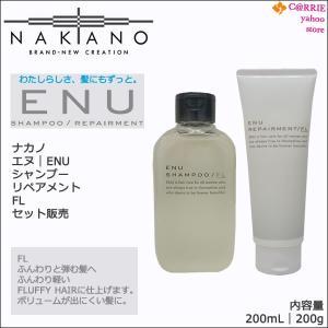ナカノ エヌ(ENU) シャンプー FL 200mL  & リペアメント FL 200g セット販売 ボリュームが出にくい髪に antec35