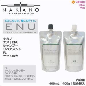 ナカノ エヌ(ENU) シャンプー FL 400mL  & リペアメント FL 400g セット販売 詰め替え ボリュームが出にくい髪に antec35