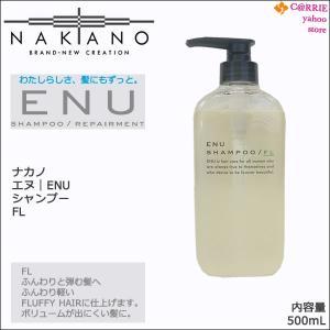 ナカノ エヌ(ENU) シャンプー FL 500mL  ボリュームが出にくい髪に antec35