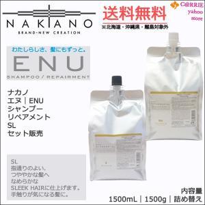 送料無料 ナカノ エヌ(ENU) シャンプー SL 1500mL  & リペアメント SL 1500g セット販売 詰め替え 手触りが気になる髪に antec35