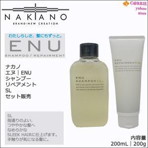 ナカノ エヌ(ENU) シャンプー SL 200mL  & リペアメント SL 200g セット販売 手触りが気になる髪に antec35