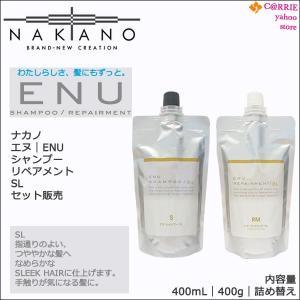 ナカノ エヌ(ENU) シャンプー SL 400mL  & リペアメント SL 400g セット販売 詰め替え 手触りが気になる髪に antec35