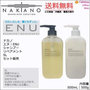 送料無料 ナカノ エヌ(ENU) シャンプー SL 500mL  & リペアメント SL 500g セット販売 手触りが気になる髪に antec35