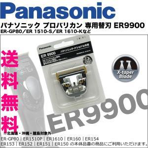 専用替刃 ER9900 パナソニック プロ バリカン ER-GP80 ER 1510-S ER 1610-Kなど の商品画像