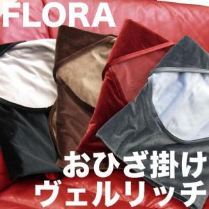 FLORA ヴェルリッチ(おひざ掛け) 750×1100mm 大判【4色からご選択】|antec35