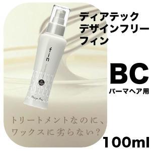 ディアテック デザインフリーフィンBC 100mL 【パーマ用】|antec35