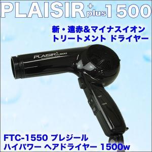 FTC-1550 プレジール ハイパワー ヘアドライヤー 1500w ブラック|antec35