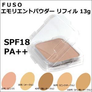 ふそう/FUSO エモリエントパウダー  リフィル (パフ付き)  13g 【カラー選択式】|antec35
