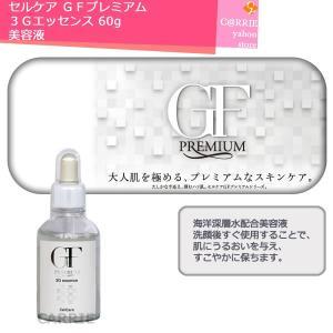 セルケア GFプレミアム 3Gエッセンス 60g | 美容液 | 送料無料|antec35