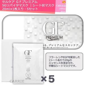 セルケア GFプレミアム 5Gリバイタマスク 20g(1枚)× 5枚 | シート状マスク 5枚セット|antec35