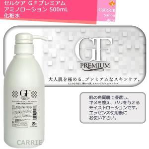 セルケア GFプレミアム アミノローション 500mL | 化粧水 | 送料無料|antec35