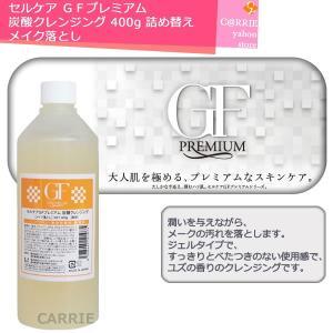 セルケア GFプレミアム 炭酸クレンジング 400g 詰替え レフィル タイプ | メイク落とし|antec35