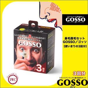 GOSSO/ゴッソ ホームケアセット(3回分) 【ブラジリアンワックス鼻毛脱毛セット】 antec35