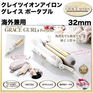 クレイツ イオン アイロン グレイス カール ポータブル 32mm 【海外兼用】グレイスカール|antec35
