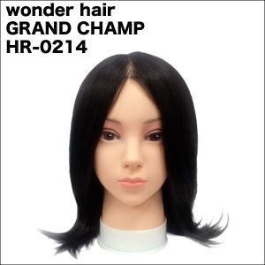 ワンダーヘア カットウィッグ GRAND CHAMP グランドチャンプ|HR-0214 カット マネキン|antec35