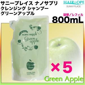 サニープレイス ナノサプリ クレンジング シャンプー グリーンアップル 800mL×5 リフィル/詰め替え|antec35