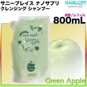 サニープレイス ナノサプリ クレンジング シャンプー グリーンアップル 800mL リフィル/詰め替え|antec35
