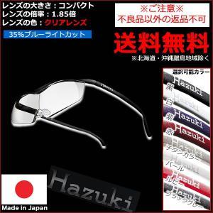 Hazuki ハズキルーペ コンパクト 1.85倍 クリアレンズ ブルーライト 35% カット   8色からご選択 送料無料