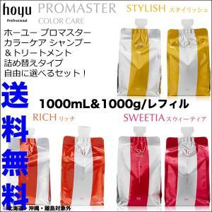 【送料無料】ホーユー プロマスター カラーケア シャンプー 1000ml & トリートメント 1000g 詰替え セット hoyu|antec35