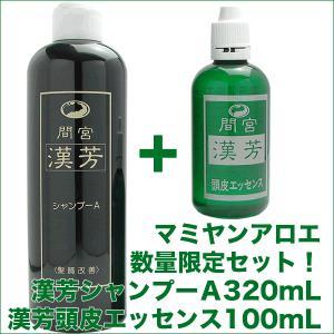 マミヤン アロエ 漢芳シャンプーA 320mL & 頭皮エッセンス 100mL セット|antec35
