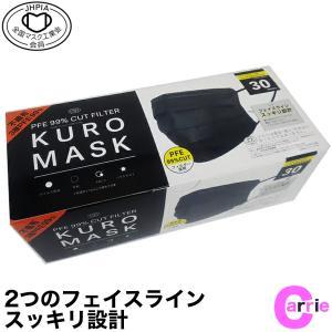 KURO MASK PFE 不織布 3層 マスク 30枚入り 幅広サイズ 黒マスク PFE・BFE・VFE試験にて平均99%カット 中国製 日本規格サイズ 全国マスク工業会 antec35