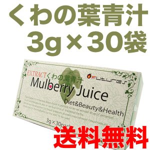 kEXTRACT くわの葉青汁 3gx30袋(90g) /Mulberry Juice|antec35